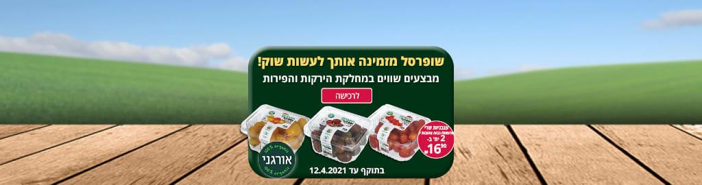 שופרסל מזמינה אותך לעשות שוק! עגבניות שרי אדומות /גבע/צהובות 2 יח' ב- 16.90 ₪ לרכישה בתוקף עד 12.4.2021