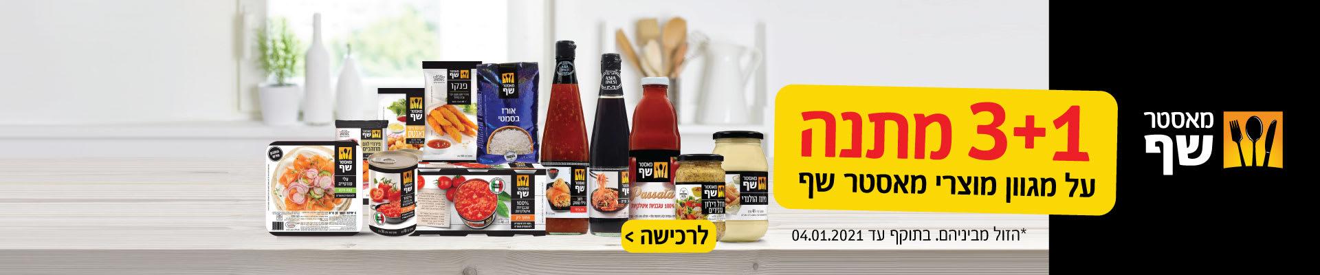 1+3 מתנה על מגוון מוצרי מאסטר שף. הזול מבניהם. בתוקף עד 4.1.2021.