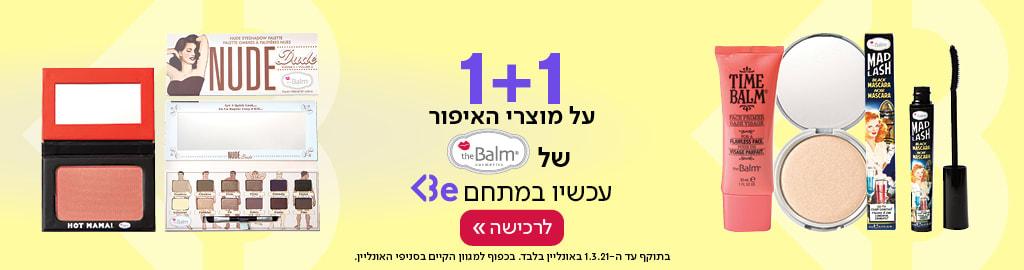 1+1 על מגוון מוצרי האיפור של THE BALM. בתוקף עד ה-1.3.21 באונליין בלבד. בכפוף למגוון הקיים בסניפי האונליין.