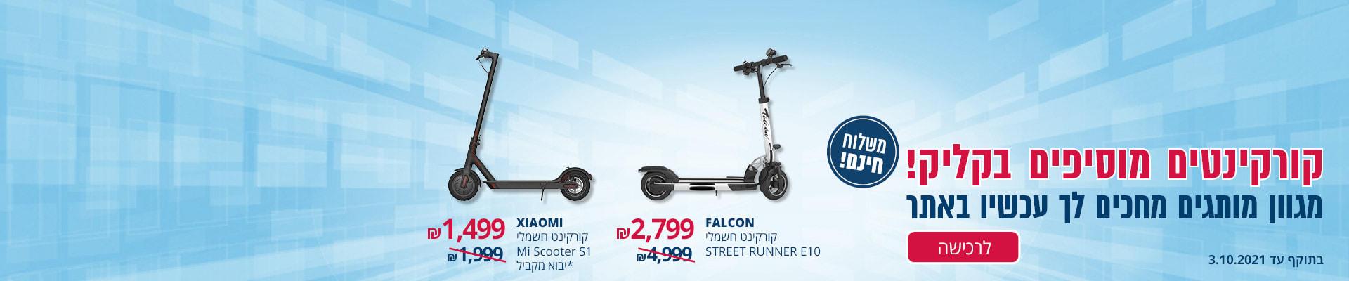 גם קורקינטים ואופניים? כן! קורקינט חשמלי XIAOMI 1499₪, קורקינט חשמלי FALCON 2799₪. משלוח חינם בתוקף עד 3.10.2021