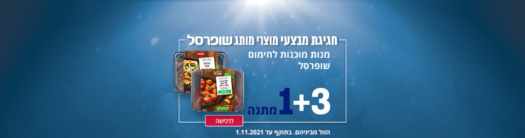 חגיגת מבצעי מוצרי מותג שופרסל: מגוון מוצרי מבושלת שופרסל 1+3 מתנה. הזול מביניהם. בתוקף עד 1.11.2021