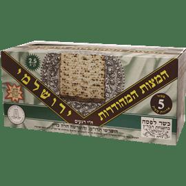 מצה ירושלמי כשר לפסח