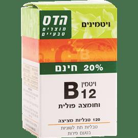 ויטמין B12 חומצה פולית