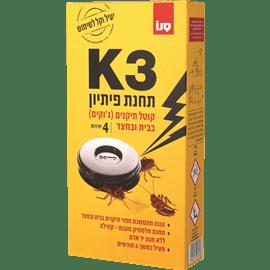K3 תחנת פיתיון לתיקנים