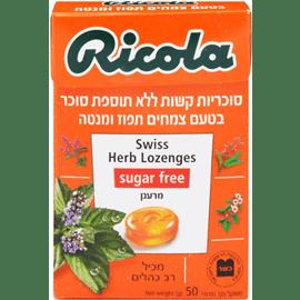סוכריות ריקולה תפוז מנטה
