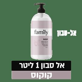 סבון פמלי קוקוס