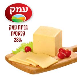 גבינת עמק 28% חריץ