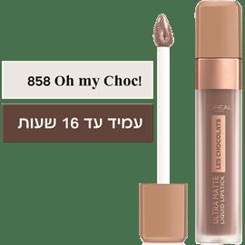 שפתון שוקולד עמיד858