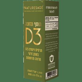 תרסיס ויטמין D3