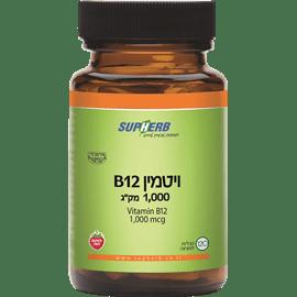 ויטמין B-12 למציצה