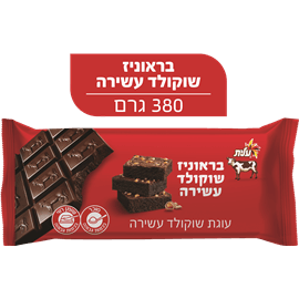 בראוניז שוקולד עשירה