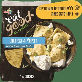 רביולי 4 גבינות איט גוד