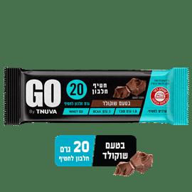 חטיף חלבון גו טעם שוקולד