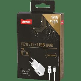 מטען USB+כבל מיקרו כפול