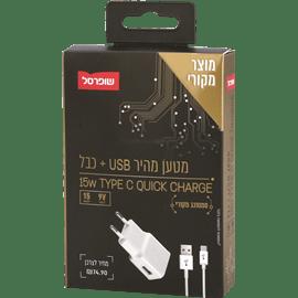 מטען USB+כבל  W 15 TYPE