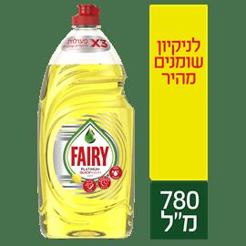 פיירי פלטינום לימון החדש