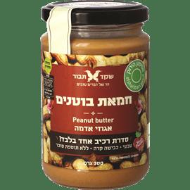 אגוזי אדמה חמאת בוטנים