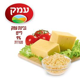 גבינת עמק לייט 9% מגורדת