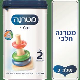 מטרנה חלבי שלב 2