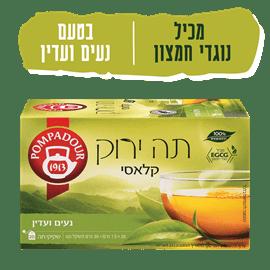 תה ירוק קלאסי