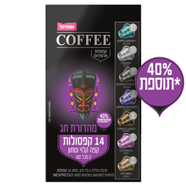 מארז קפסולות קפה