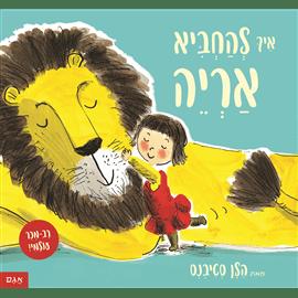 איך להביא אריה