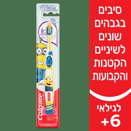 מברשת שיניים ילדים מיוני