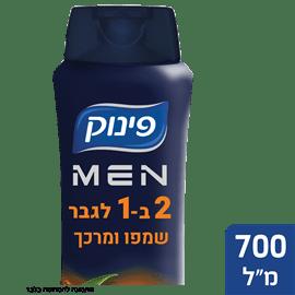 שמפו פינוק 2 ב-1 לגבר