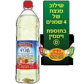 שמן צמחי מכיל ויטמין E+D