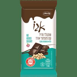 """שוקולד מריר פצפוצי ללת""""ס"""