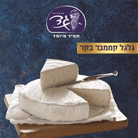 גבינת קממבר בקר