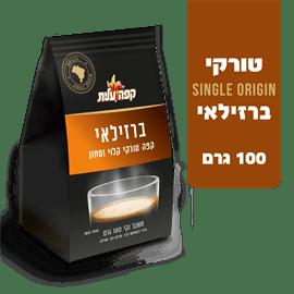 קפה טורקי קלוי ברזילאי