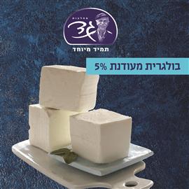 גבינה בולגרית 5% שומן