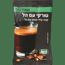 קפה טורקי עם הל שופרסל