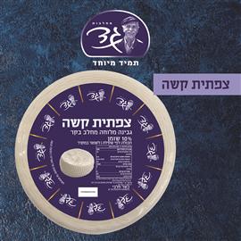 גבינה צפתית קשה 10%