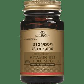 ויטמין B-12