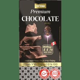 שוקולד מריר 77% שופרסל