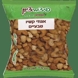 אגוז קשיו טבעי