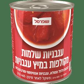 עגבניות מקולפות שופרסל