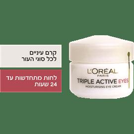 TRIPLE ACTIVE לעיניים