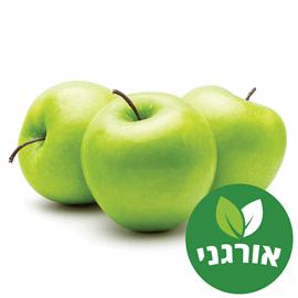 תפוח גרנד סמיט אורגני