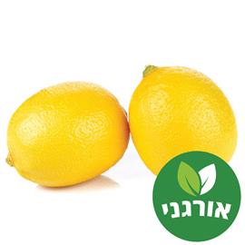 לימון אורגני ארוז