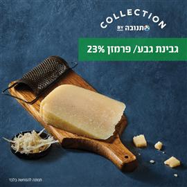 גבינת קולאז' פרמזן23%