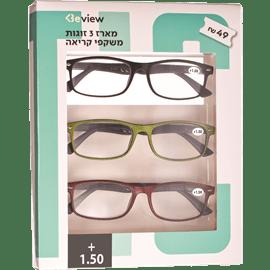 משקפי קריאה -1.5 שלישיה
