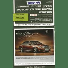 מחירון רכב לוי יצחק