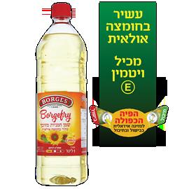 שמן חמניות מכיל ויטמין E
