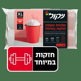 שקיות אשפה חזקות XL