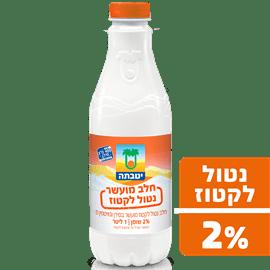 חלב נטול לקטוז 2%