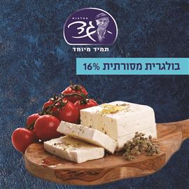 בולגרית מסורתית גד 16%