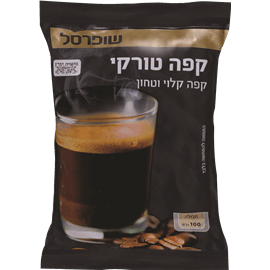 קפה טורקי שופרסל